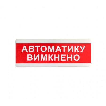 """Оповіщувач світловий ОС-6.9 """"Автоматику вимкнено"""""""