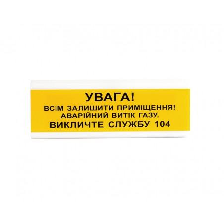 """Оповіщувач світлозвуковий ОСЗ-11 Ex """"Витік газу"""""""