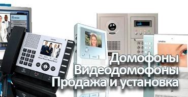 Монтаж домофонов и видеодомофонов